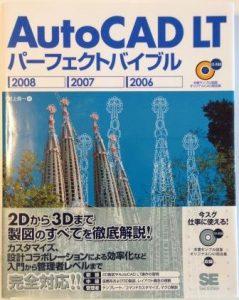 AutoCAD LTパーフェクトバイブル 2008 2007 2006